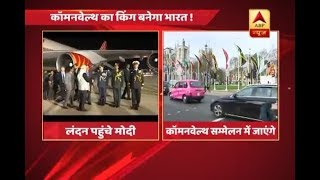 London: PM Modi to take part in Commonwealth Summit today - ABPNEWSTV