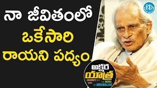 నా జీవితంలో ఒకేసారి రాయని పద్యం అదొక్కటే- Telugu Poet K Siva Reddy |Akshara Yathra With Dr.Mrunalini - IDREAMMOVIES