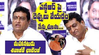 Prudhvi's challenge to Shivaji on NTR slippers incident at Viceroy Hotel | Prithvi latest press meet - IGTELUGU