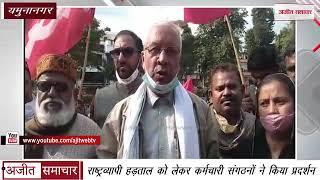 video : यमुनानगर: राष्ट्रव्यापी हड़ताल को लेकर कर्मचारी संगठनों ने किया प्रदर्शन