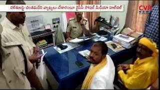 TDP MLA Chintamaneni Prabhakar Files Complaint Against Social Media Posts   Eluru   CVR News - CVRNEWSOFFICIAL