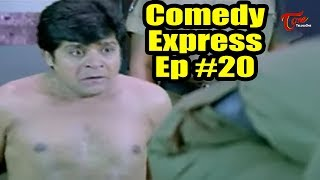 Comedy Express Ep #20 | Back to Back Latest Telugu Comedy Scenes | NavvulaTV - NAVVULATV