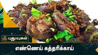 Ennai Kathirikkai Varuval | Brinjal Fry | Azhaikalam Samaikalam 10-08-2017 – Puthuyugam tv Show