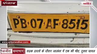 video : Road Accident के दौरान Jalandhar में एक की मौत, दूसरा घायल
