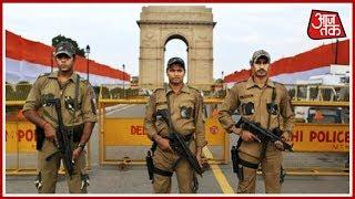 सावधान! 15 अगस्त से पहले दिल्ली में आतंकी खतरा - AAJTAKTV
