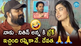 Rashmika Gave Me My First Break - Venky Kudumula | Bheeshma Team Funny Interview | Nithiin - IDREAMMOVIES