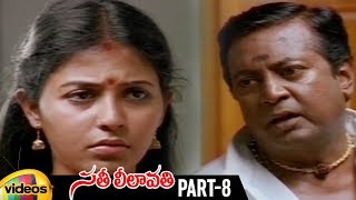 Sathi Leelavathi Telugu Full Movie HD | Anjali | Srinivas | Sunitha Varma | Part 8 | Mango Videos - MANGOVIDEOS