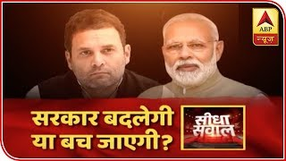 Unmissable Debate: Will BJP be able to form govt in poll bound states? | Sidha Sawal - ABPNEWSTV