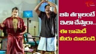 బి పి తగ్గాలంటే ఇలా కూడా చేస్తారా..? | Telugu Movie Comedy Scenes | NavvulaTV - NAVVULATV