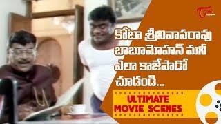 కోటా శ్రీనివాసరావు బాబూమోహన్ మనీ ఎలా కాజేసాడో చూడండి | Telugu Movie Ultimate Scenes | TeluguOne - TELUGUONE