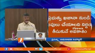 AP Cabinet Meeting Continue | Discuss On Unemployment Allowance & Agri Gold | iNews - INEWS