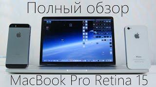 MacBook Pro Retina 15 - Обзор лучшего ноутбука