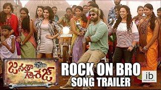 Janatha Garage Rock On Bro Song Trailer | Jr NTR | Samantha | Nithya Menen - idlebrain.com - IDLEBRAINLIVE