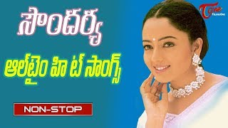 Soundarya All Time Hit Songs | Telugu Movie Video Songs Jukebox | TeluguOne - TELUGUONE