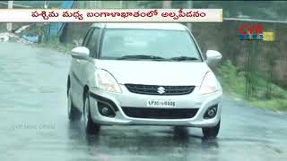 Bay of Bengal depression : Andhra and coastal Telangana may receive heavy rainfall | CVR News - CVRNEWSOFFICIAL