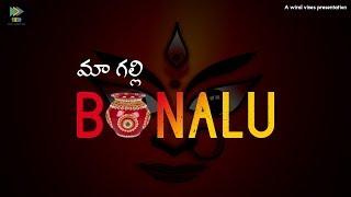 Maa Galli Bonalu | 2019 Telugu Shortfilm | Kaladhar Tinku | Wiral Vines - YOUTUBE