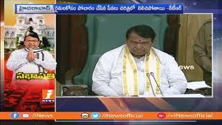 Talasani Srinivas Yadav Speech About Pocharam Greatness in Assembly | TS Assembly 2019 | iNews - INEWS