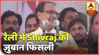 MP: When Shivraj Singh Chouhan called Lahar as Lahore - ABPNEWSTV