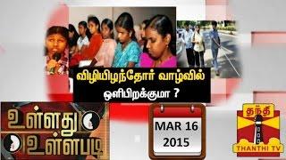 "Ullathu Ullapadi 16-03-2015  ""Visually Challenged People Protest"" – Thanthi Tv Show"