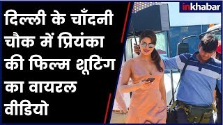 Priyanka Chopra is in Delhi to shoot for her film Sky Is Pink at Chandni Chowk's Kabaadi Market - ITVNEWSINDIA