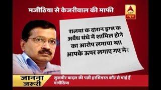 WHY DID Delhi CM Arvind Kejriwal apologise to Bikram Singh Majithia? - ABPNEWSTV
