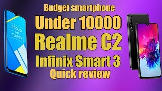 Realme C2 vs Infinix Smart 3 Plus: Full specification comparision रियलमी सी 2 vs इंफीनिक्स स्मार्ट 3 - ITVNEWSINDIA