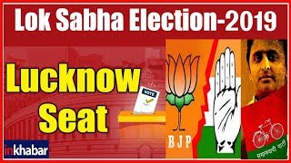 Who is winning Lucknow Seat from Uttar Pradesh in 2019 Lok sabha Election? अबकी बार लिखकर दो सरकार - ITVNEWSINDIA