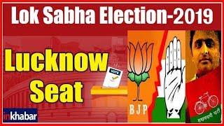 Who is winning Lucknow Seat from Uttar Pradesh in 2019 Lok sabha Election? अबकी बार लिखकर दो सरकार - ITVNEWSINDIA