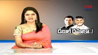 Rahul Gandhi, CM Chandrababu Naidu To Share Dais In Khammam | Elections Campaign | CVR News| - CVRNEWSOFFICIAL