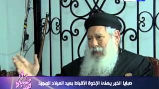 بالفيديو.. «الأب يونان»: الرئيس السيسي مرسل من السماء