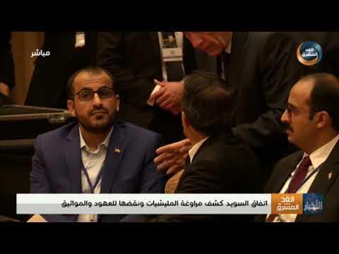 مليشيا الحوثي تعترف بارتكاب 19 عملية إرهابية تستهدف الملاحة في البحر الأحمر