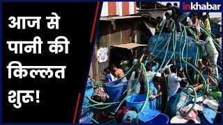 Mumbai: आज से पानी की किल्लत शुरू ! - ITVNEWSINDIA
