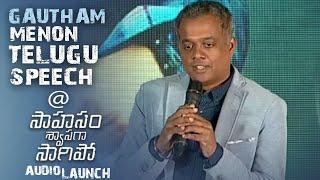 Director Gautham Menon Telugu Speech @ Sahasam Swasaga Sagipo Movie Audio Launch   TFPC - TFPC