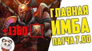 +1360 УРОНА С ДУЕЛИ - ИМБА 7.00 - ЛЕГИОН КОММАНДЕР ДОТА 2