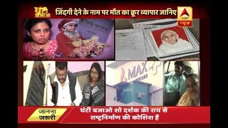 Ghanti Bajao: NPPA reveals private hospitals of Delhi-NCR making profit up to 1737 per cen - ABPNEWSTV