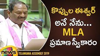 Koppula Eshwar Takes Oath as MLA In Telangana Assembly | MLA's Swearing in Ceremony Updates - MANGONEWS
