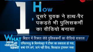 5W1H: Watch viral video of a police man taking bribe in Bihar - ZEENEWS