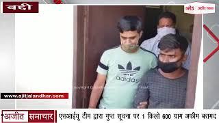 video: Baddi SUI Team द्वारा गुप्त सूचना पर 1 किलो 600 ग्राम Opium Recovered