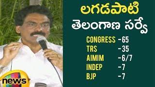 Lagadapati Rajagopal Telangana Survey | TRS Lose Congress Win | Telangana Exit Polls 2018 - MANGONEWS