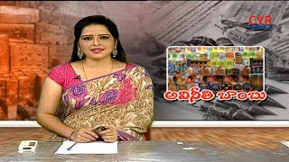 అవినీతి బాంబు...| Special Focus on Diwali Crackers Sales Corruption | CVR News - CVRNEWSOFFICIAL