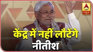 Bihar CM Nitish Kumar speaks on coming back in 'Centre' - ABPNEWSTV