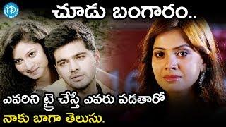 చూడు బంగారం..ఎవరిని ట్రై చేస్తే ఎవరు పడతారో నాకు బాగా తెలుసు  - Weekend Love Telugu Movie Scenes - IDREAMMOVIES