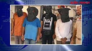 video : खन्ना : 68 लाख की पुरानी करंसी सहित चार गिरफ्तार