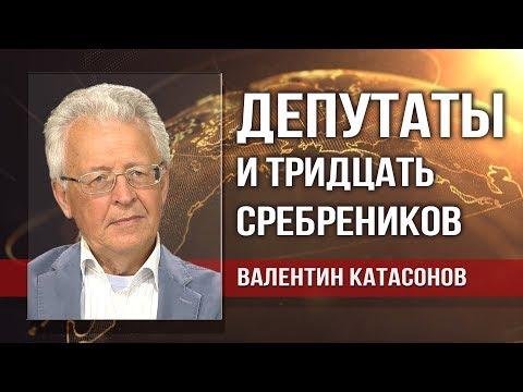 Валентин Катасонов. Пенсионная реформа: расплата неизбежна? 20.07.2018