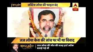 Master Stroke: BJP asks Rahul not to fight political battles in court over Judge Loya case - ABPNEWSTV