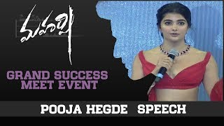 Pooja Hegde Speech - Maharshi Grand Success Meet Event - DILRAJU