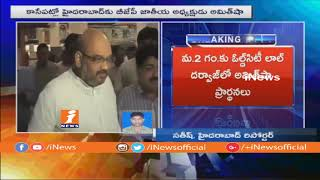 Amit Shah To Visit Hyderabad Today | Directs BJP Cadre On Elections in Telangana | iNews - INEWS