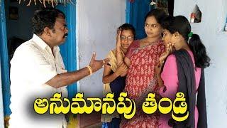 అనుమానపు తండ్రి # 19 Anumanapu Tandri Telugu Comedy Shortfilm By Mana Palle Muchatlu - YOUTUBE