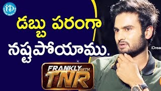 Actor Sudheer Babu Exclusive Interview - Part #3 | Nannu Dochukunduvate Movie | Frankly With TNR - IDREAMMOVIES