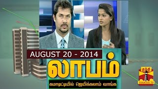 Laabam 20-08-2014 Thanthi TV Show